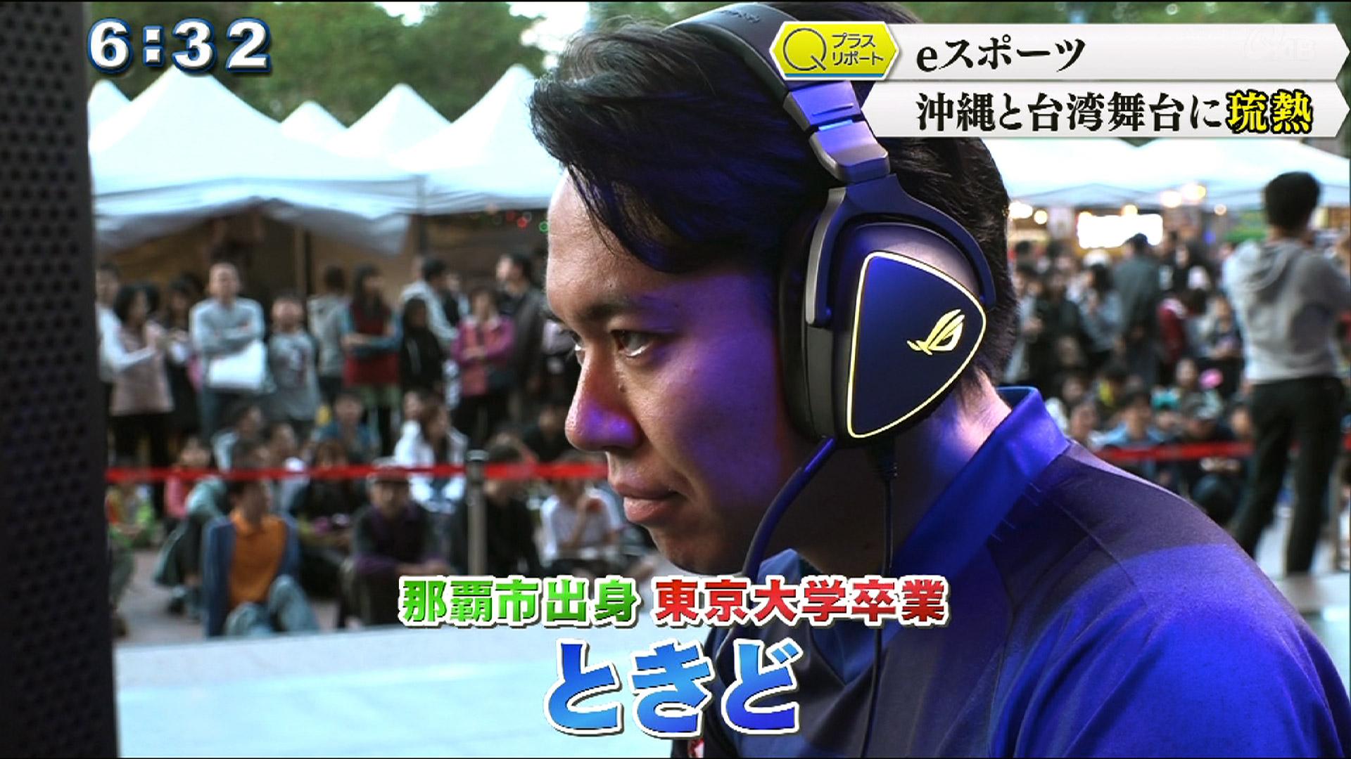 Qプラスリポート eスポーツでつながる沖縄と台湾