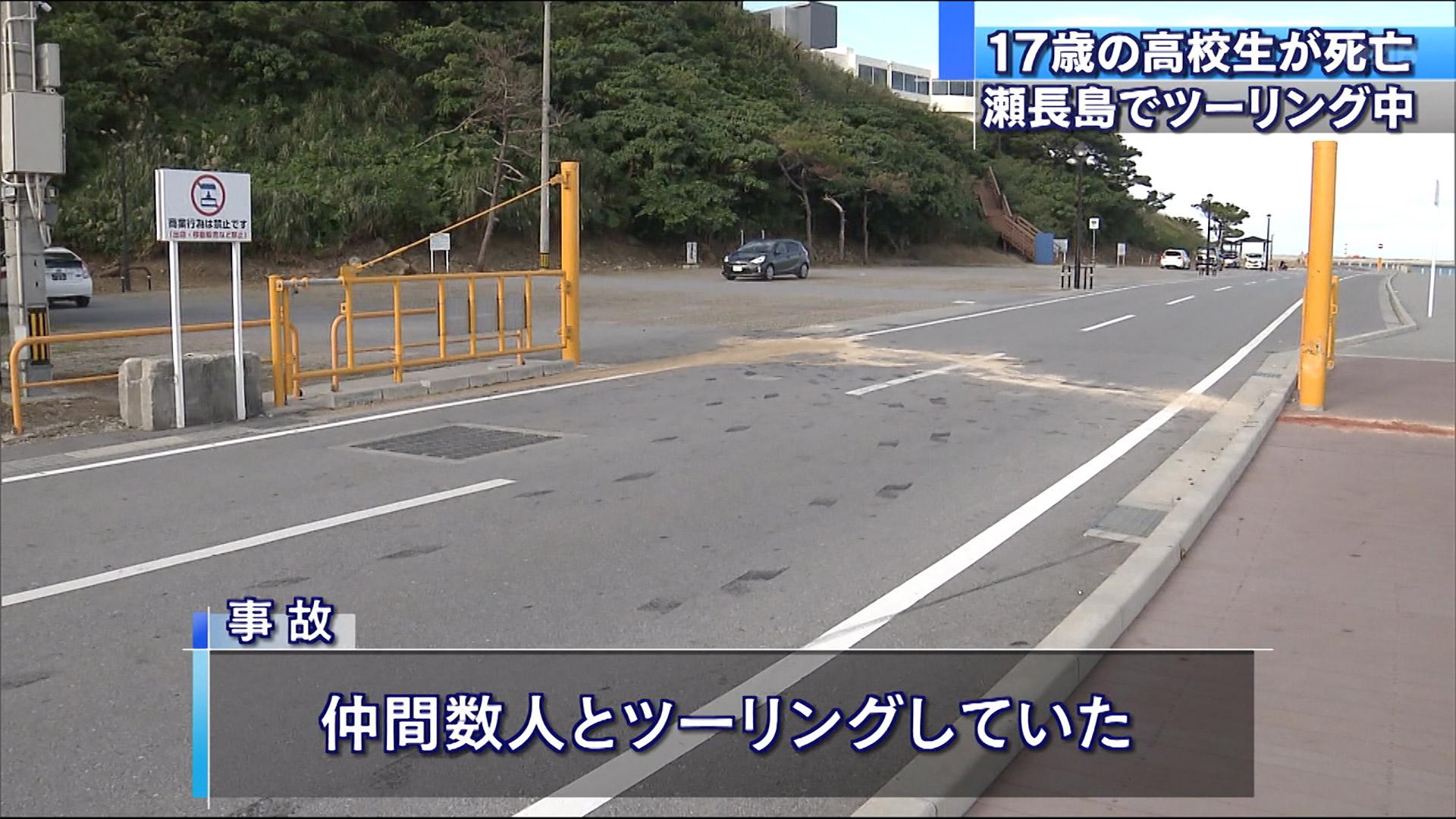 瀬長島で単独事故 高校生死亡