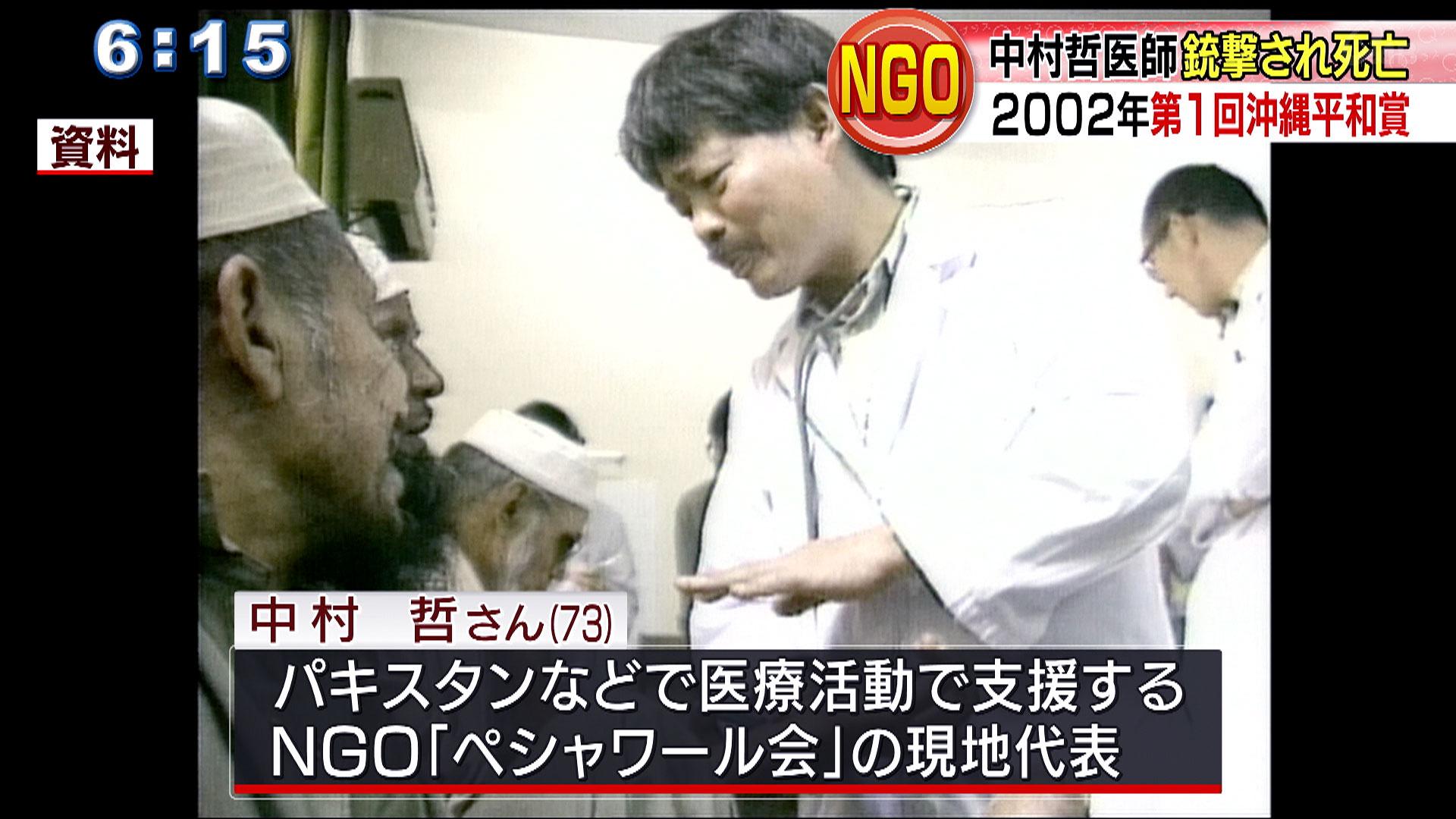 第1回沖縄平和賞の中村哲さん現地で銃撃され死亡