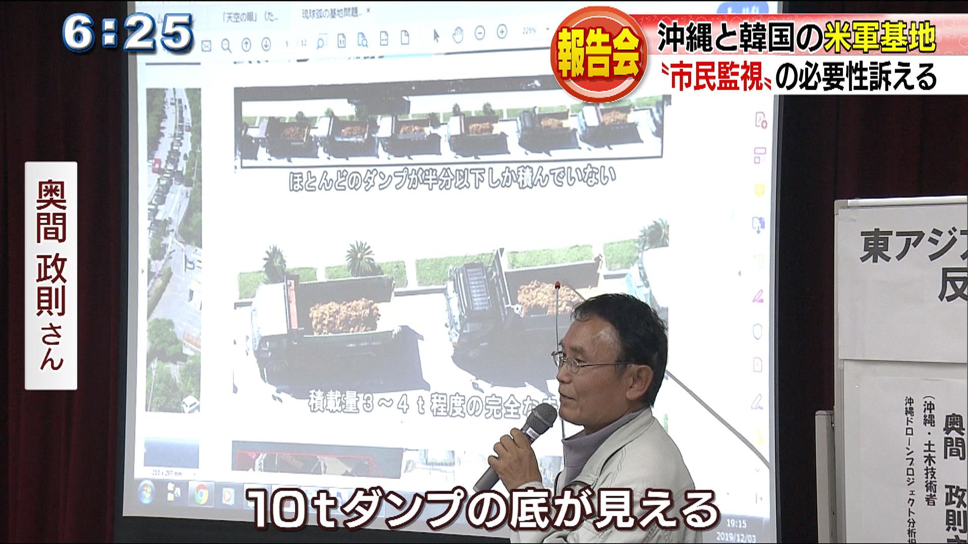 沖縄と韓国 米軍基地現状報告会