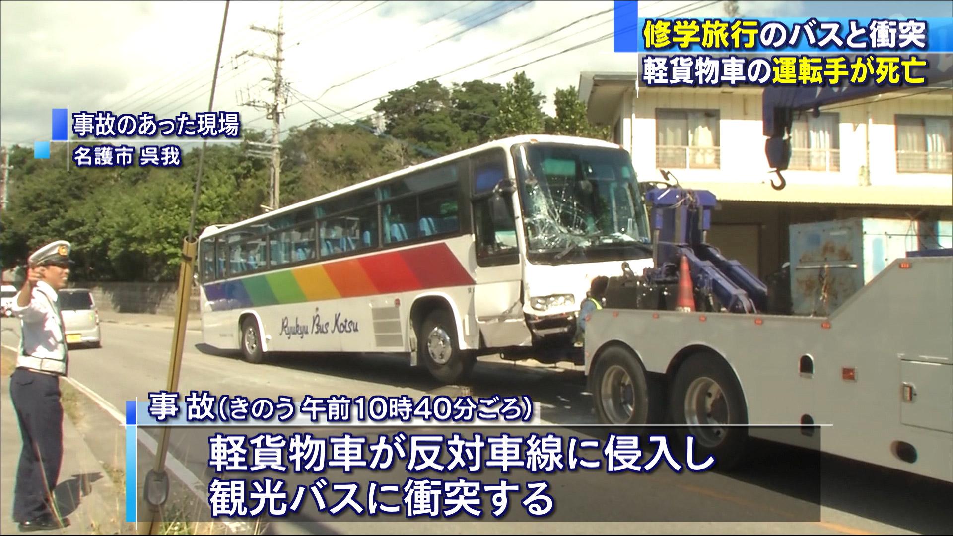 名護市で軽貨物車と観光バスの交通事故