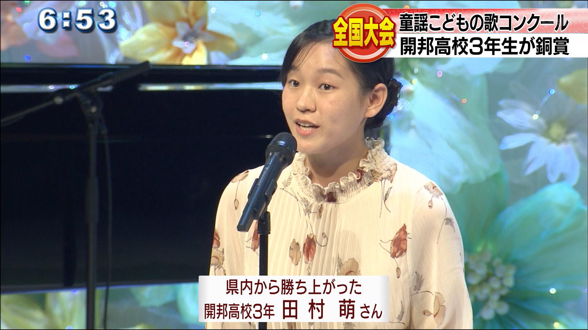 童謡こどもの歌コンクール全国大会で高校生が銅賞