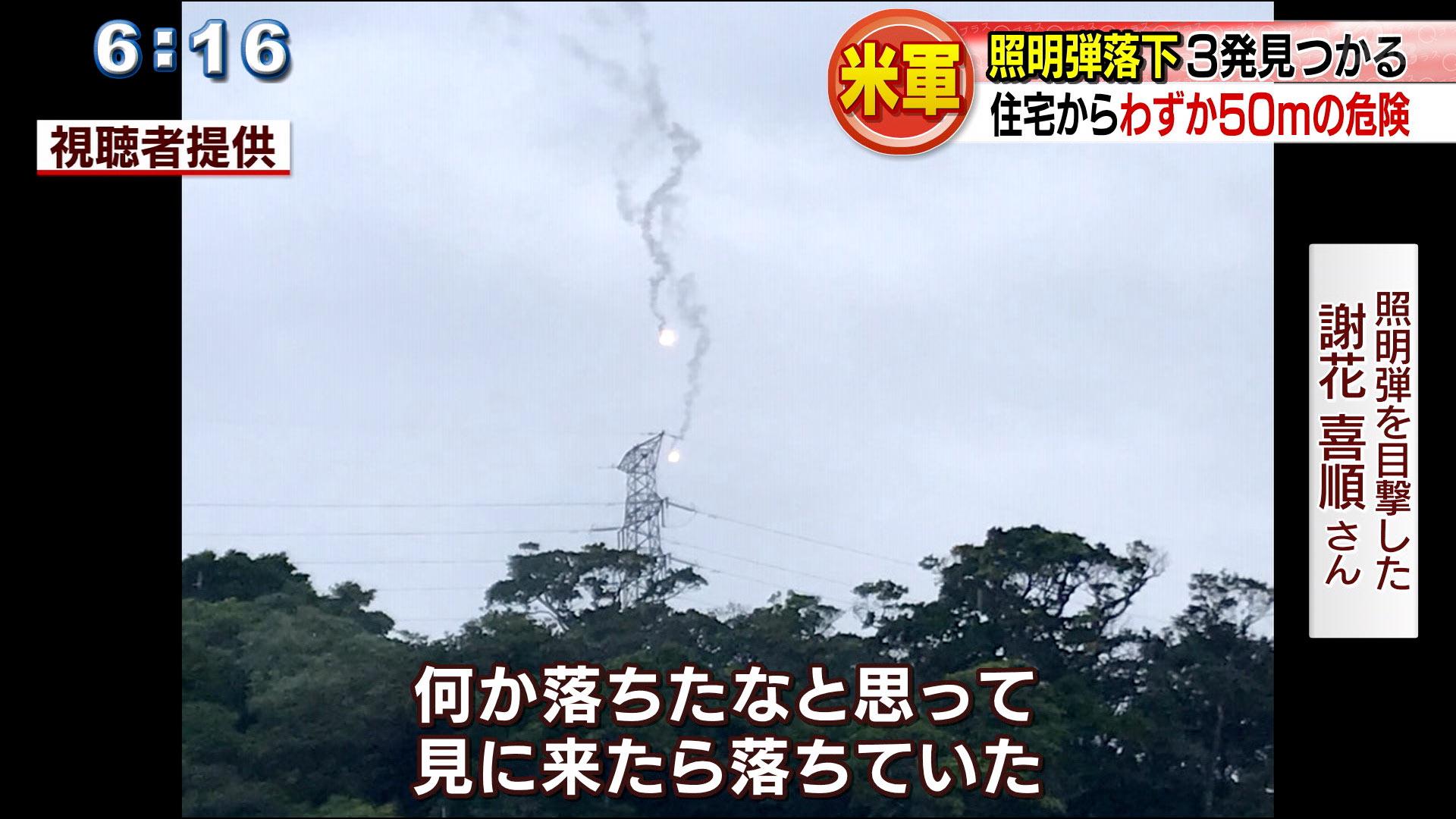 地元住民らは沖縄防衛局の職員に対しアメリカ軍側に原因の究明と抗議を伝えるよう申し入れました。
