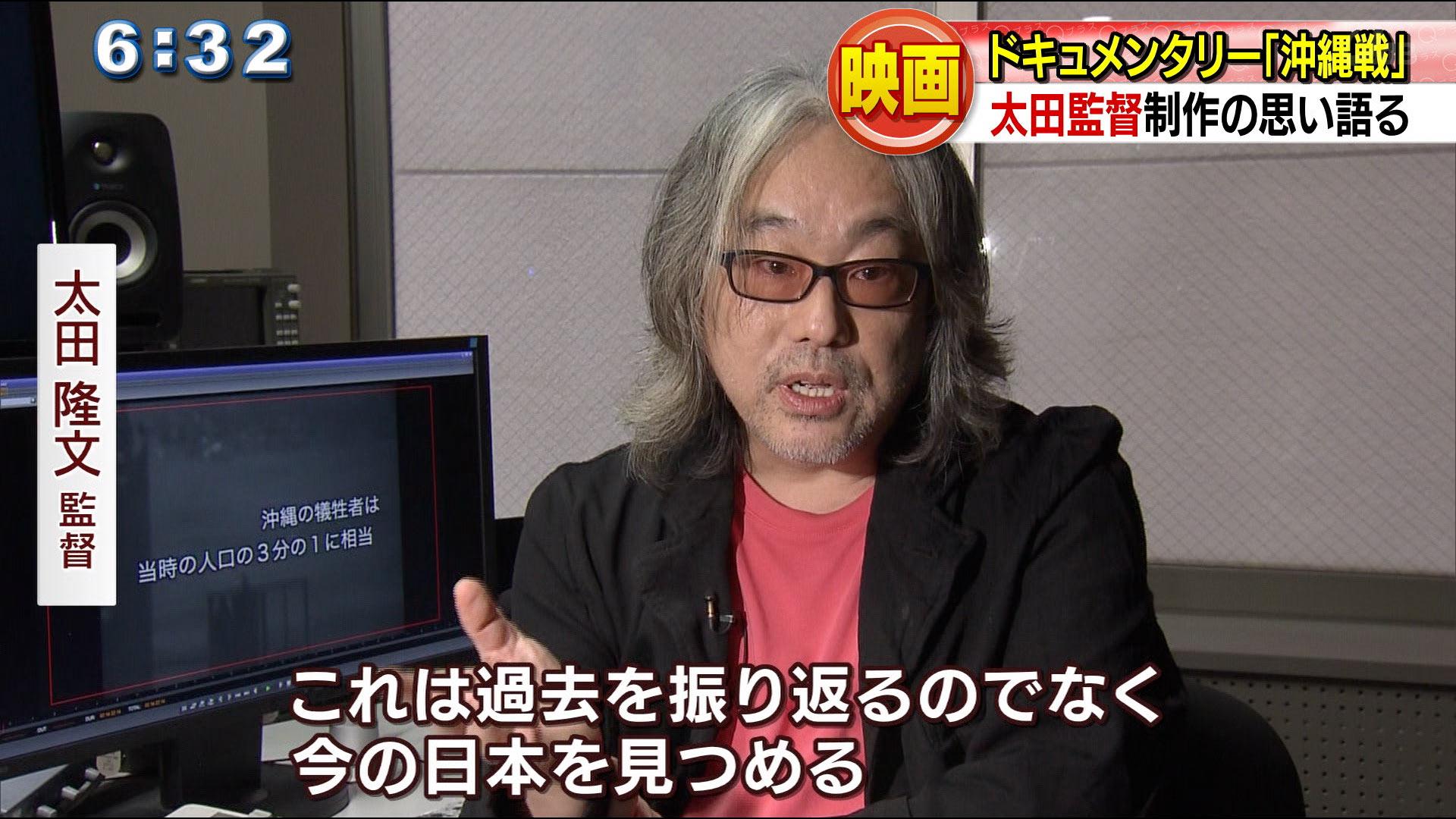 「ドキュメンタリー沖縄戦」監督が語る