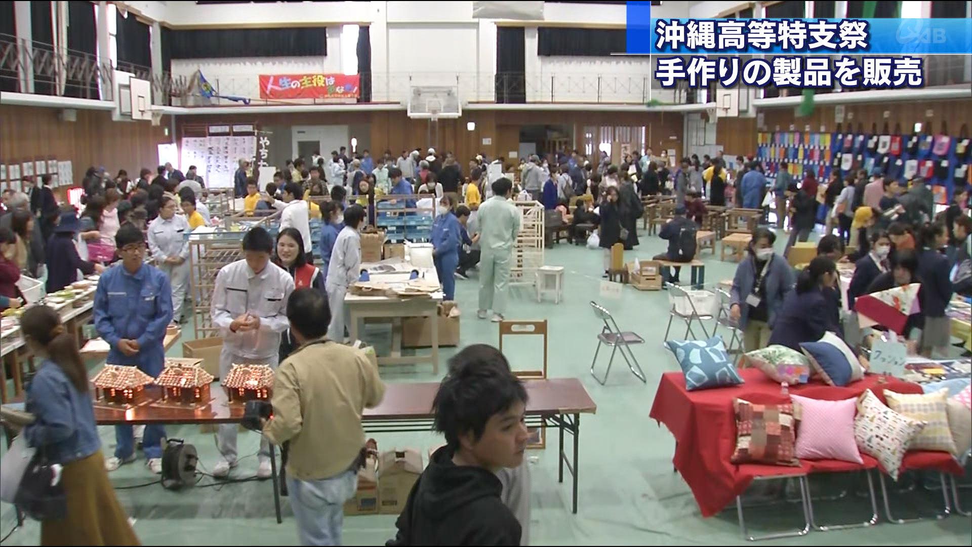 沖縄高等特別支援学校で学園祭