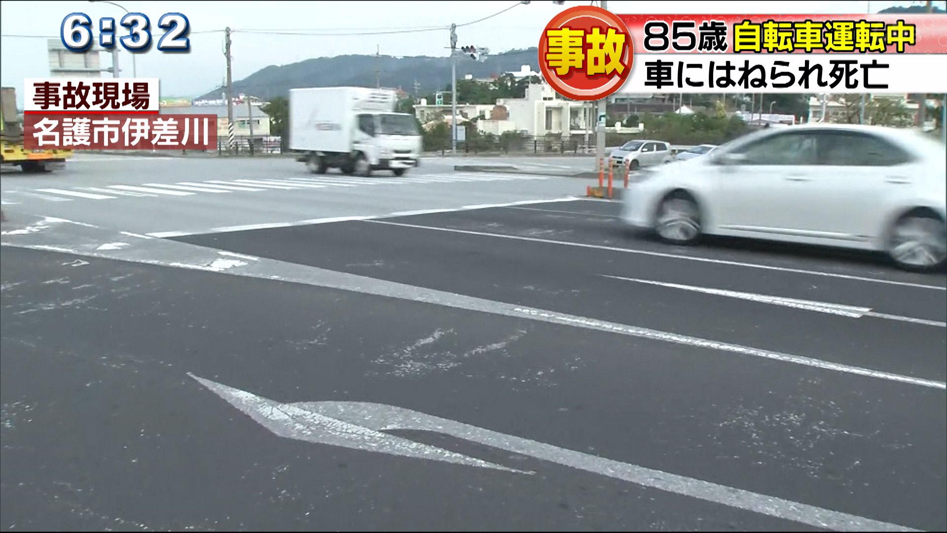 85歳自転車の男性 はねられ死亡