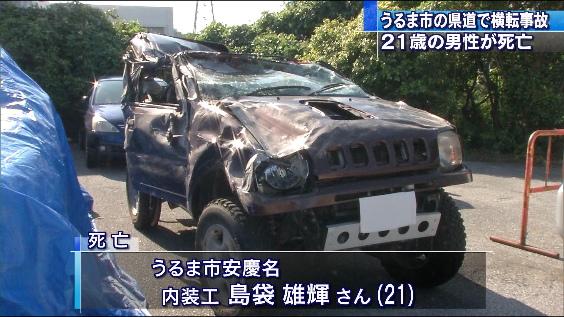 うるま市昆布で単独事故
