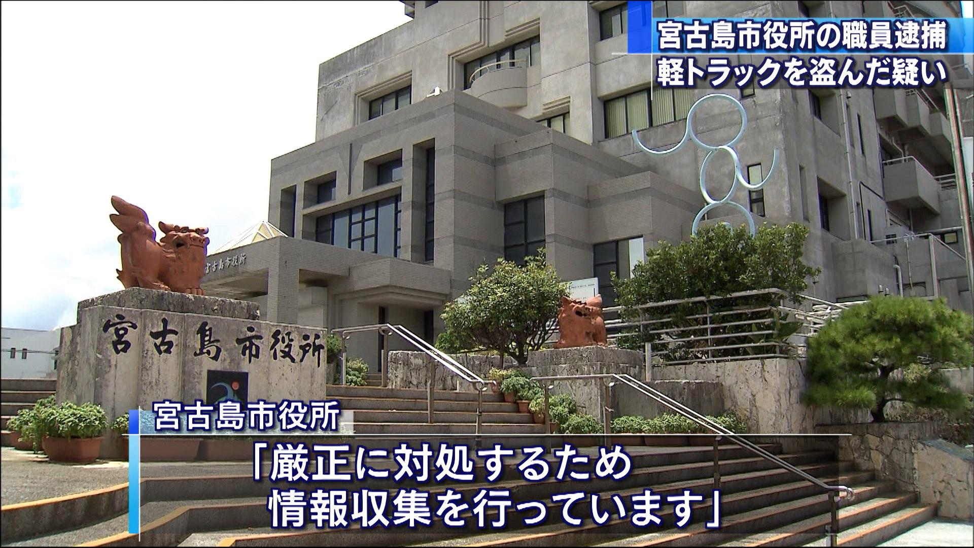 宮古島市役所の男 窃盗の疑いで逮捕