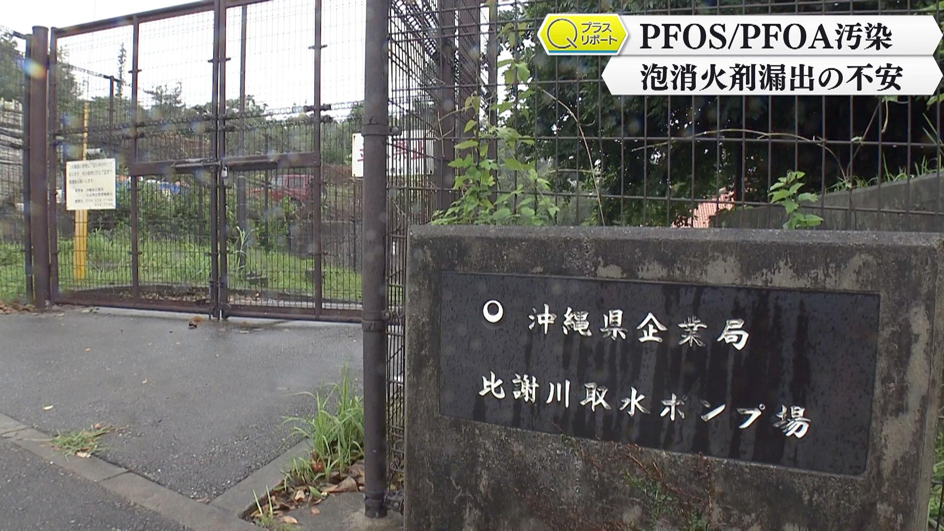 PFOS/PFOA汚染 ジョン・ミッチェルさん 現場調査