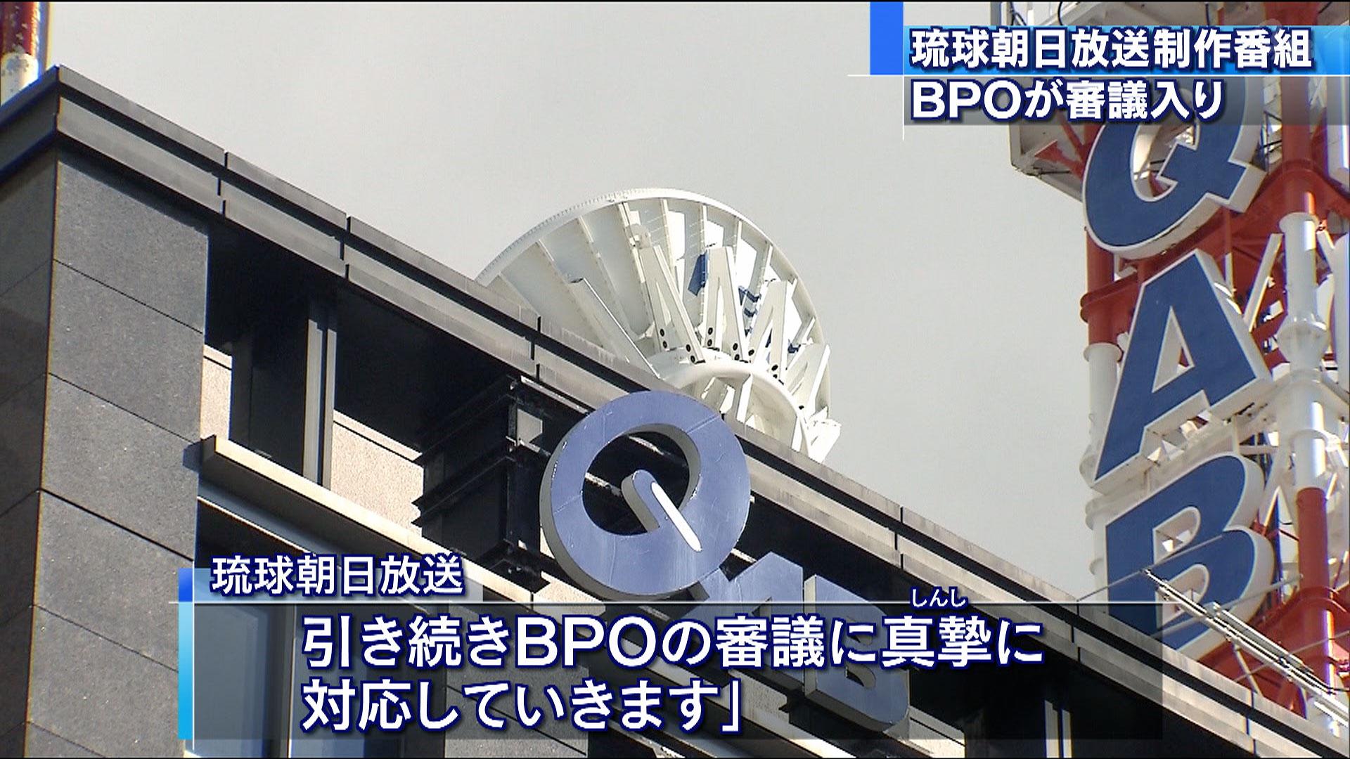 QAB制作「セブン特番」 BPO審議入り