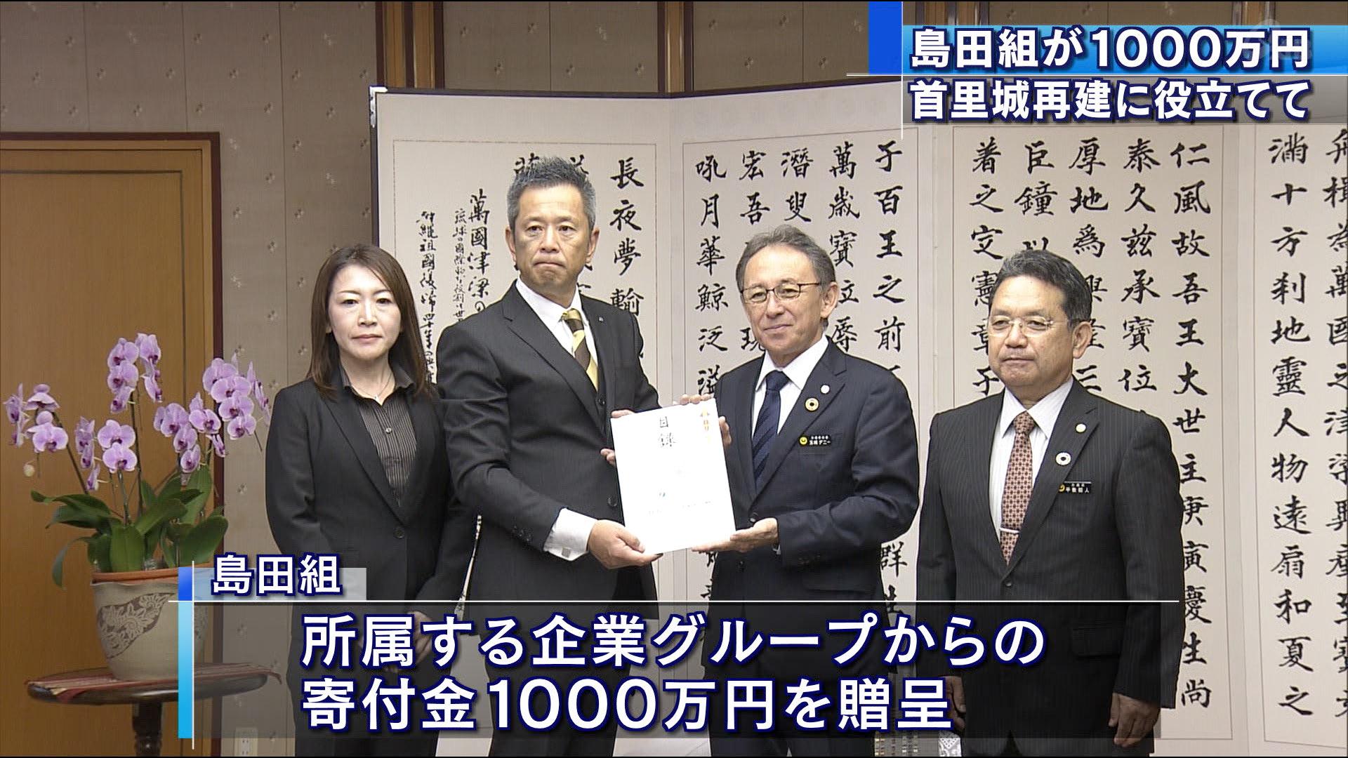 島田組が首里城復旧への寄付金贈呈