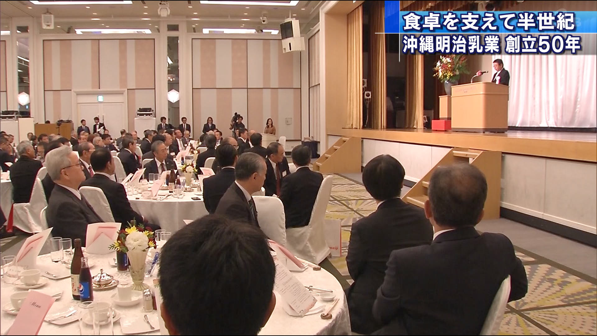沖縄明治乳業創立50周年