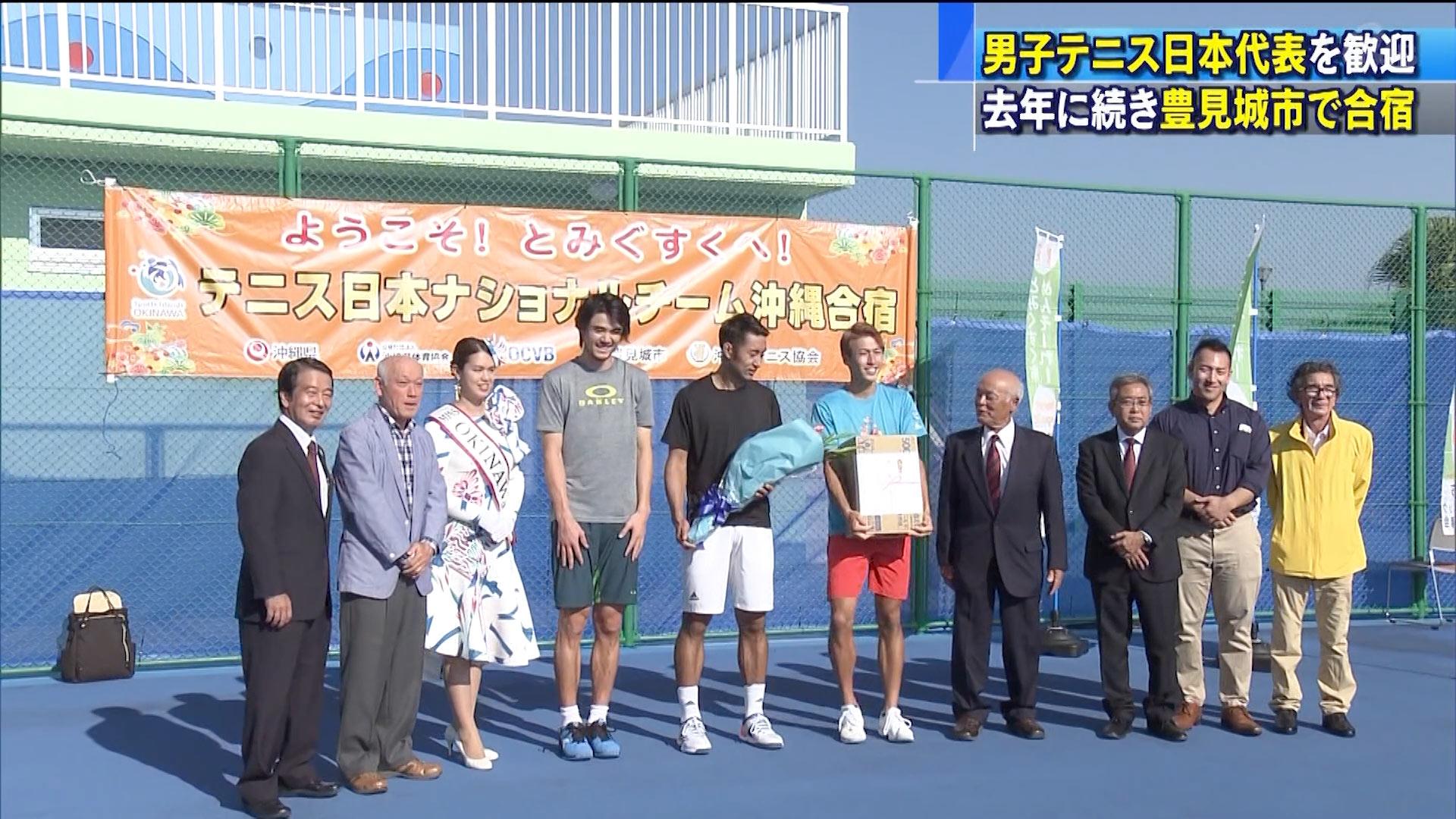 男子テニス日本代表歓迎式