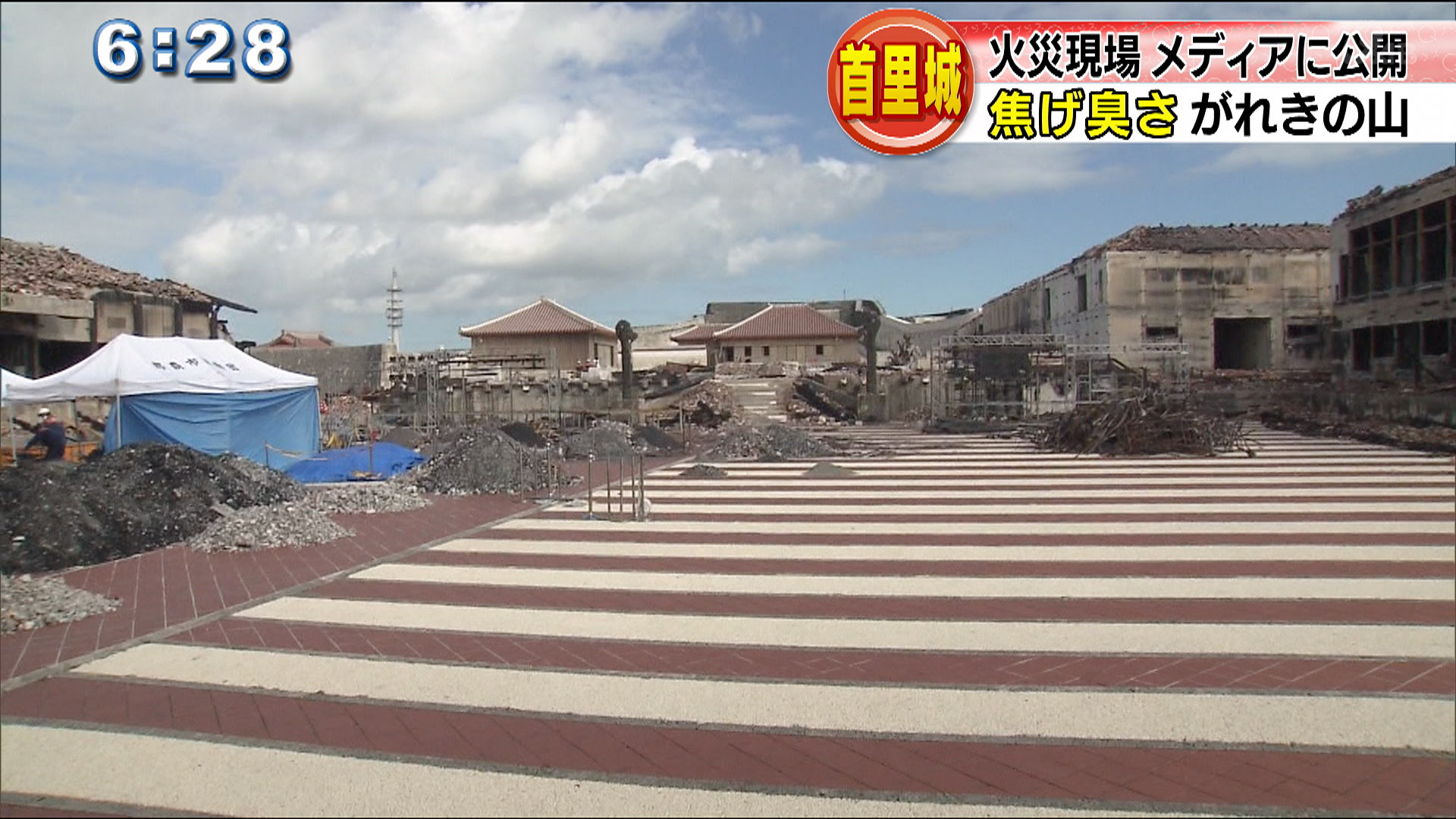 首里城 火災現場 メディアに公開