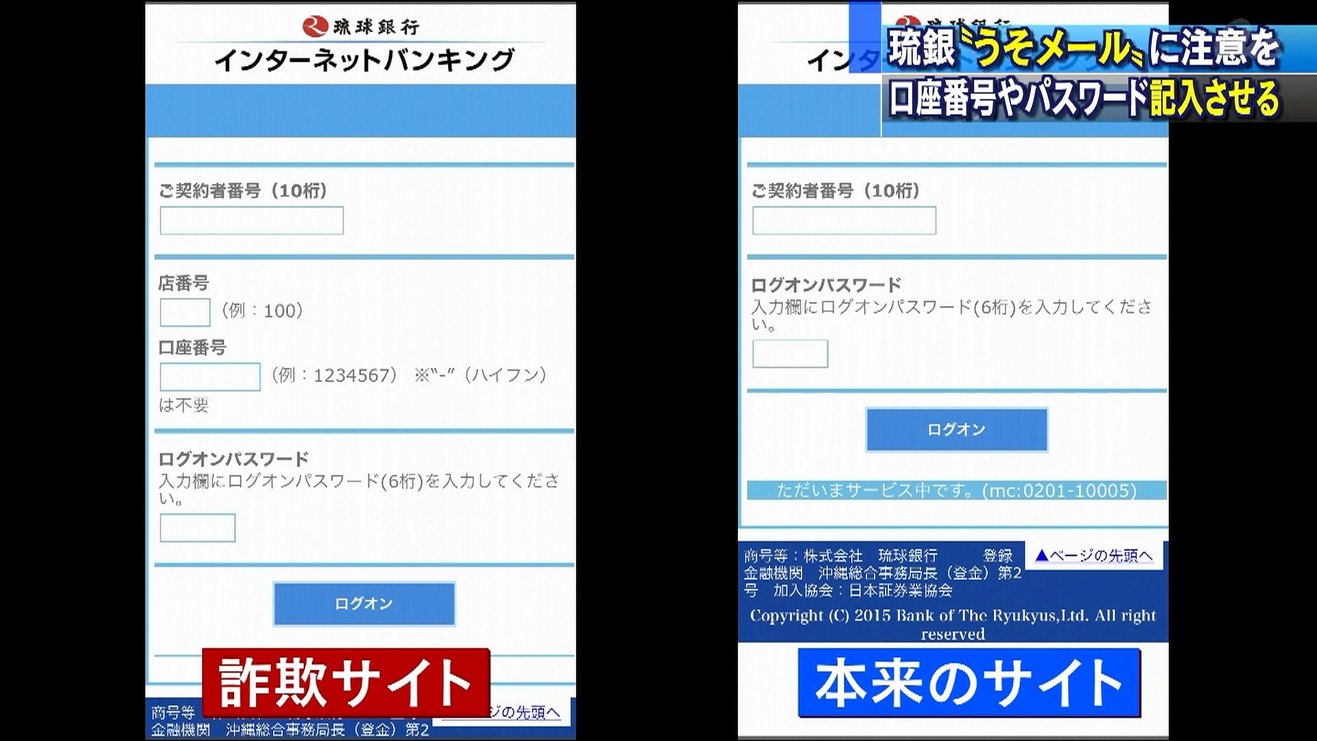 琉銀から詐欺メール すでに479万円の被害