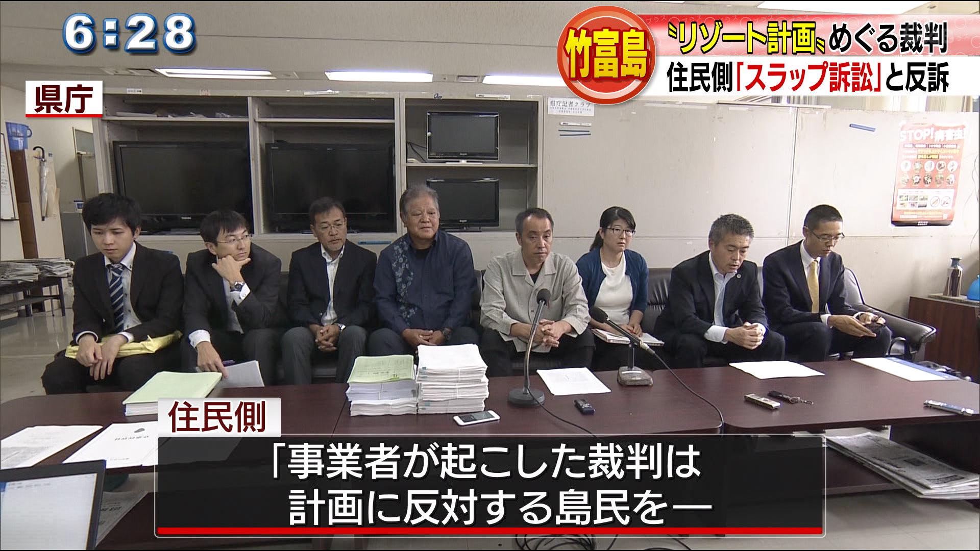 竹富 リゾートホテル計画めぐる訴訟 住民側が反訴