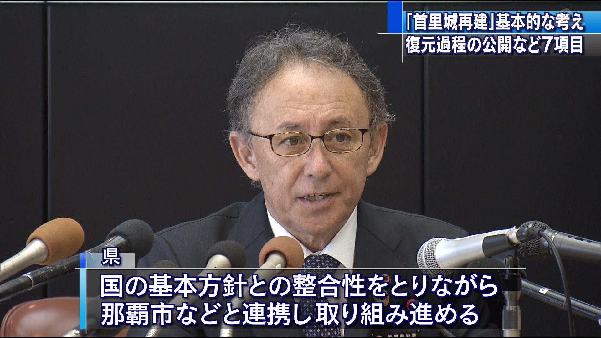 知事、首里城再建に向け県の考え方を発表