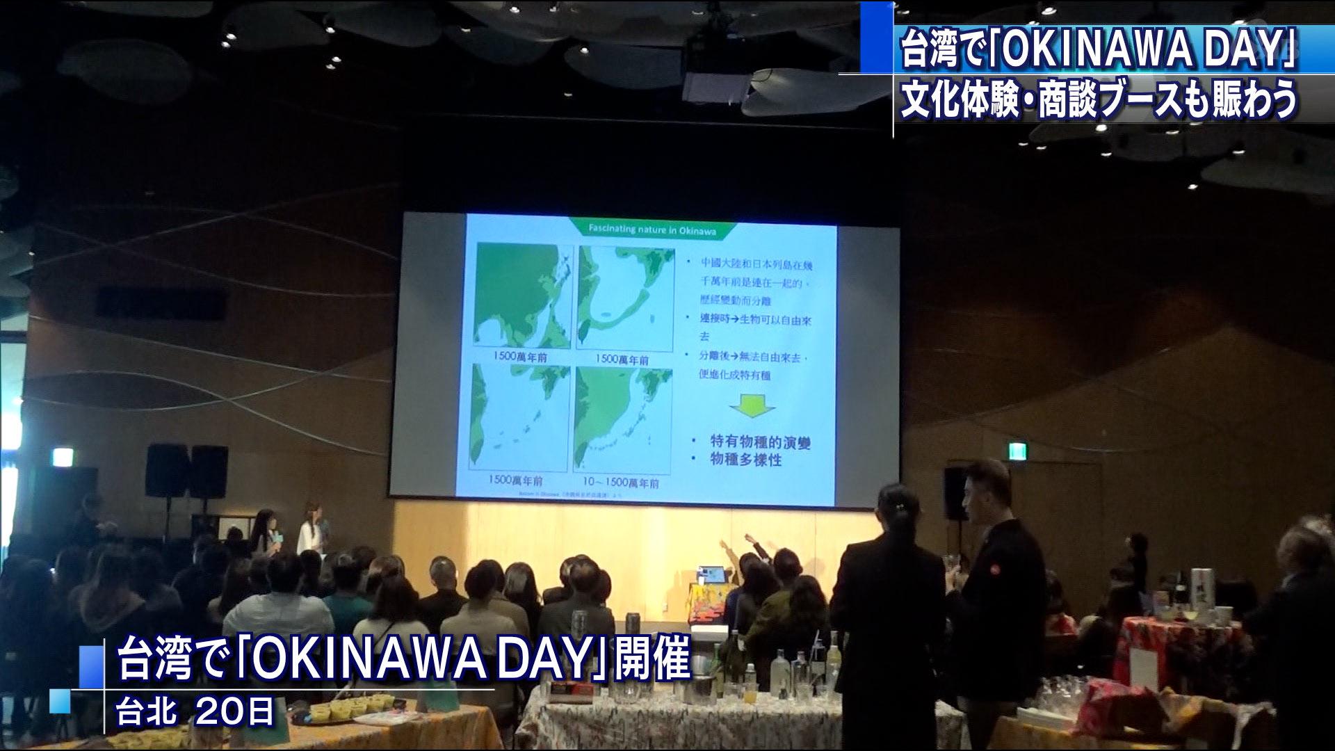台湾でOKINAWA DAY開催