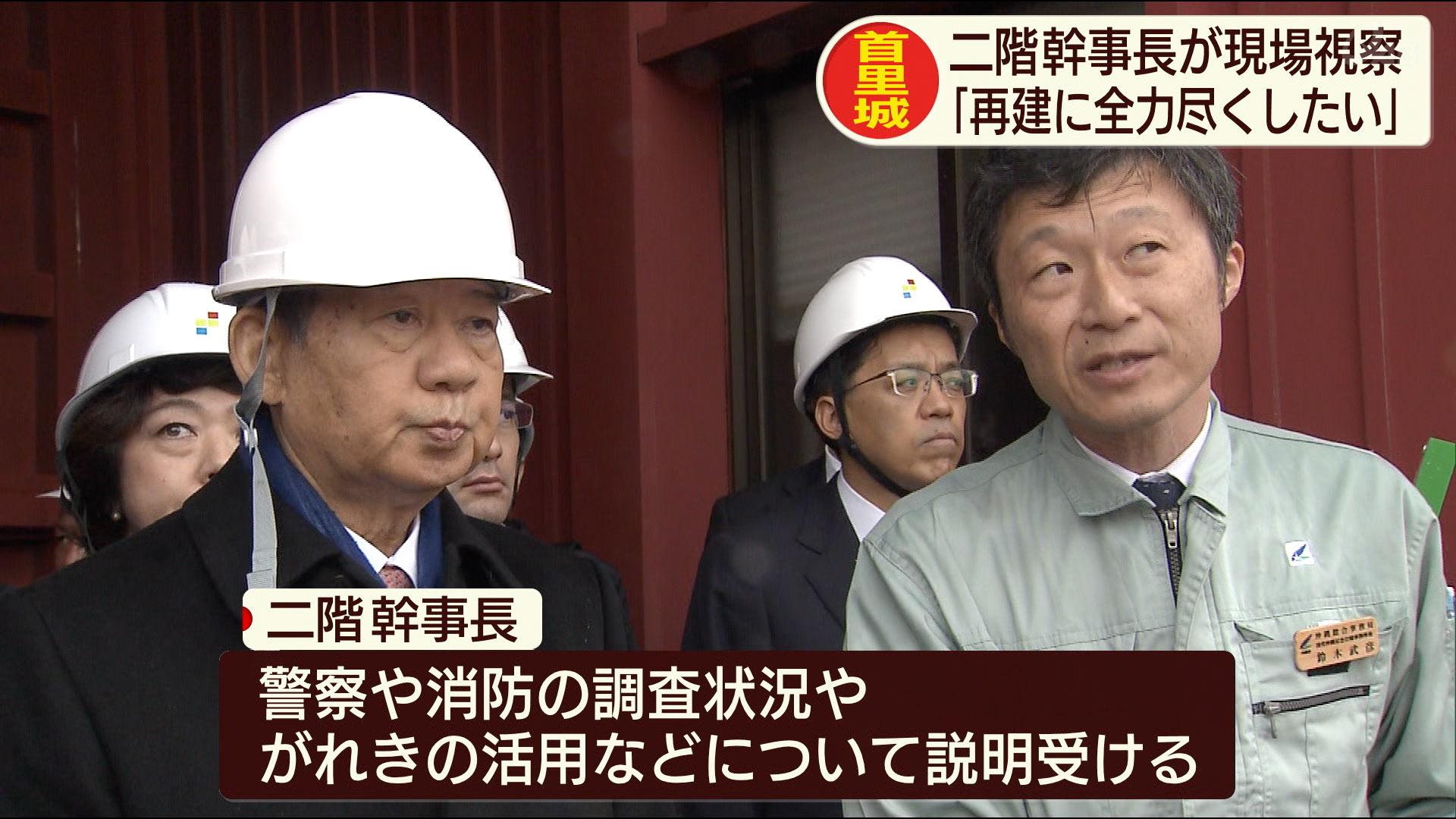 自民党二階幹事長が首里城火災現場を視察
