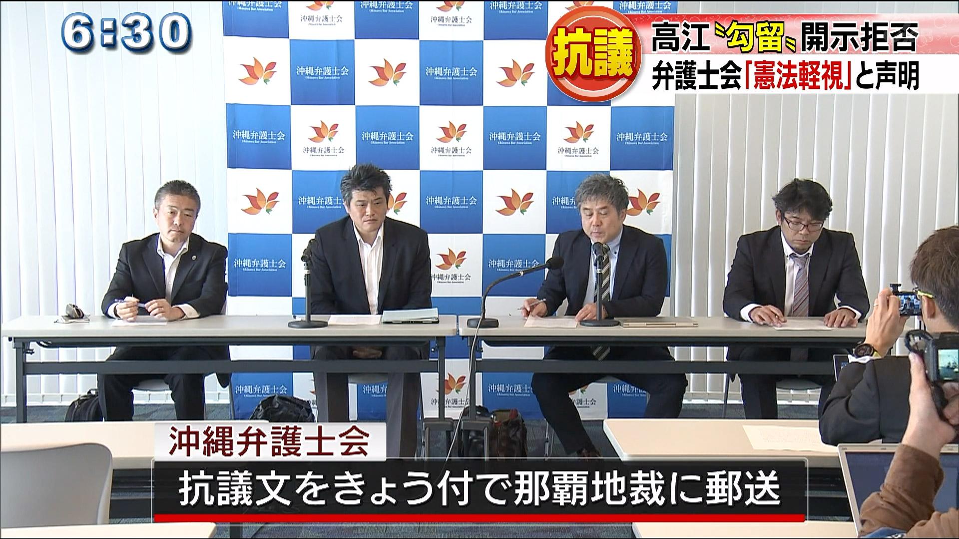 高江勾留で沖縄弁護士会が会長声明