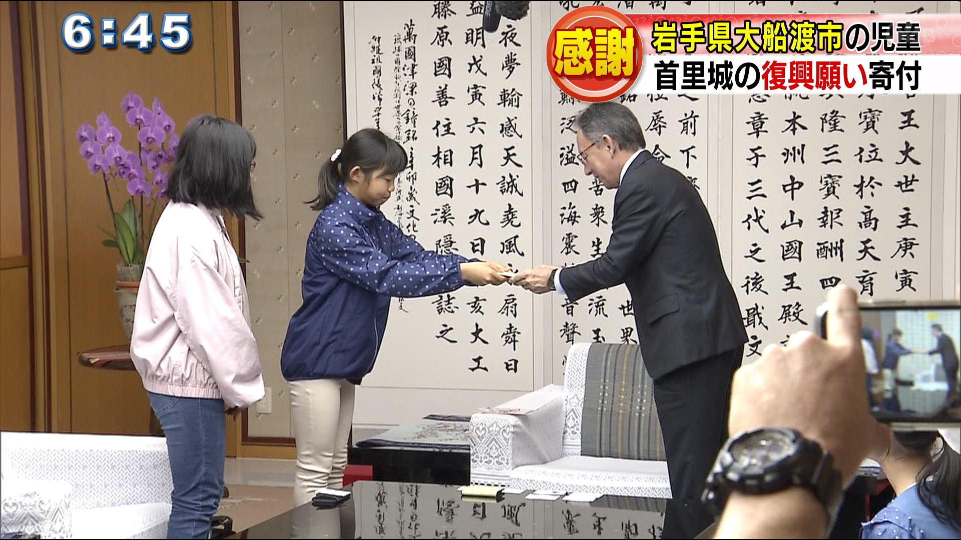 岩手県大船渡の子どもたちから首里城再建へ寄付金