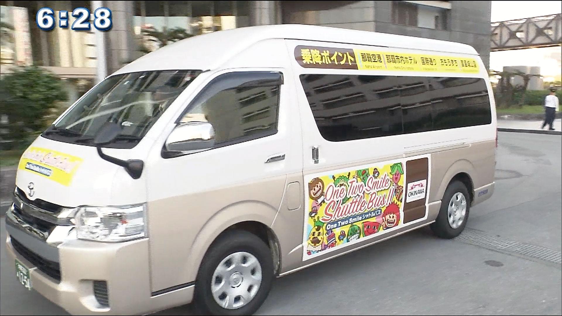 那覇市内で観光周遊バス実験