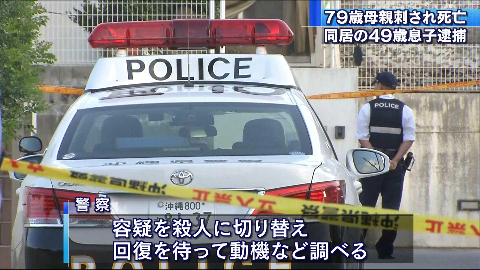 79歳母親刺され死亡 息子を殺人未遂で逮捕