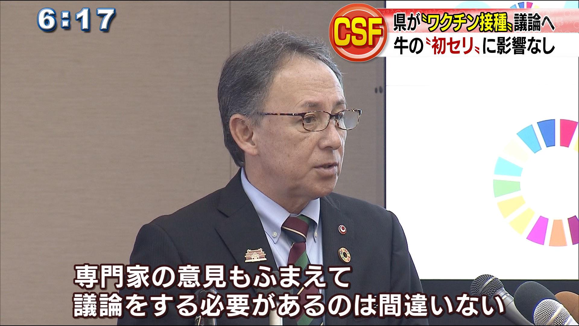 豚コレラ(CSF)ワクチン接種の検討など議論へ