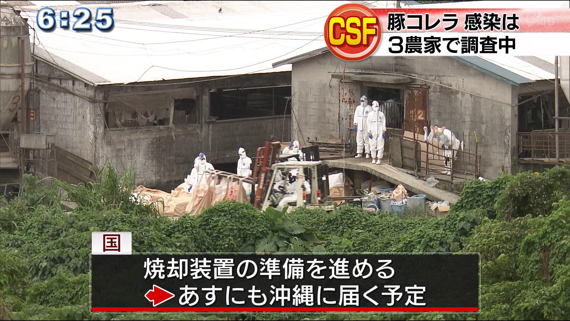 豚コレラ3農家の通報で調査 焼却装置も到着予定