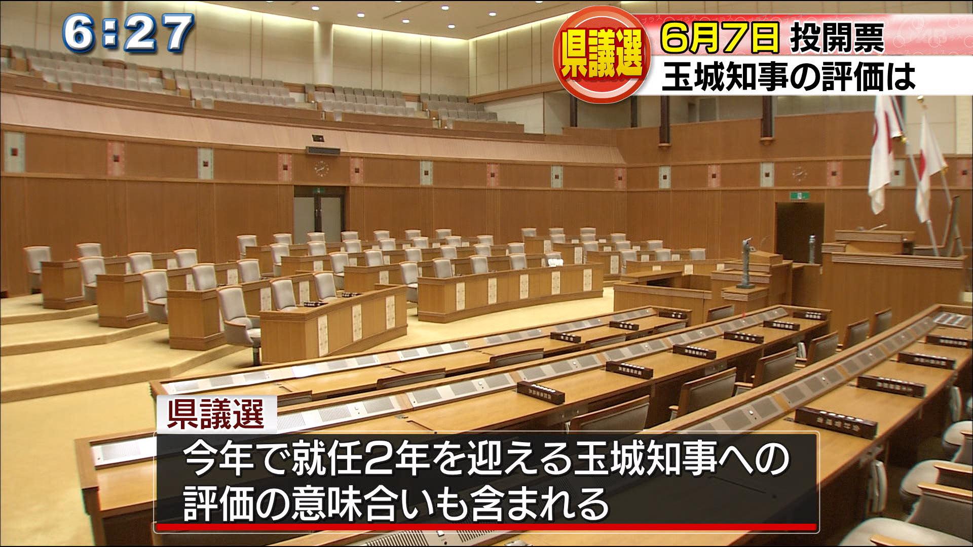 県議会選挙 6月7日投開票