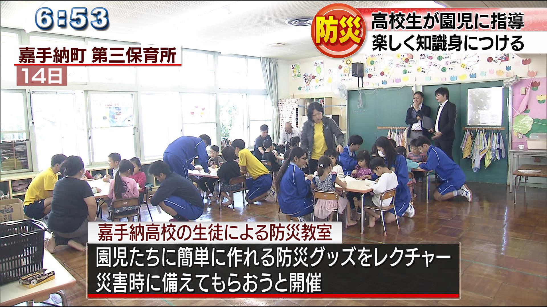 嘉手納高校生が園児に防災教室