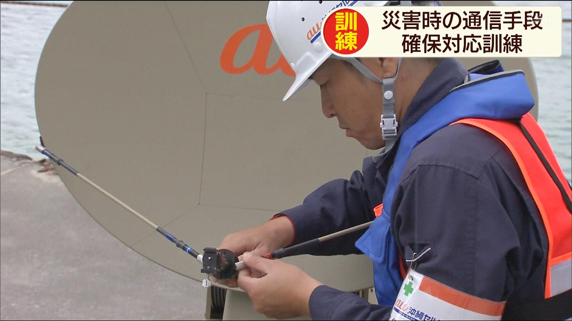 災害の時の通信確保の訓練