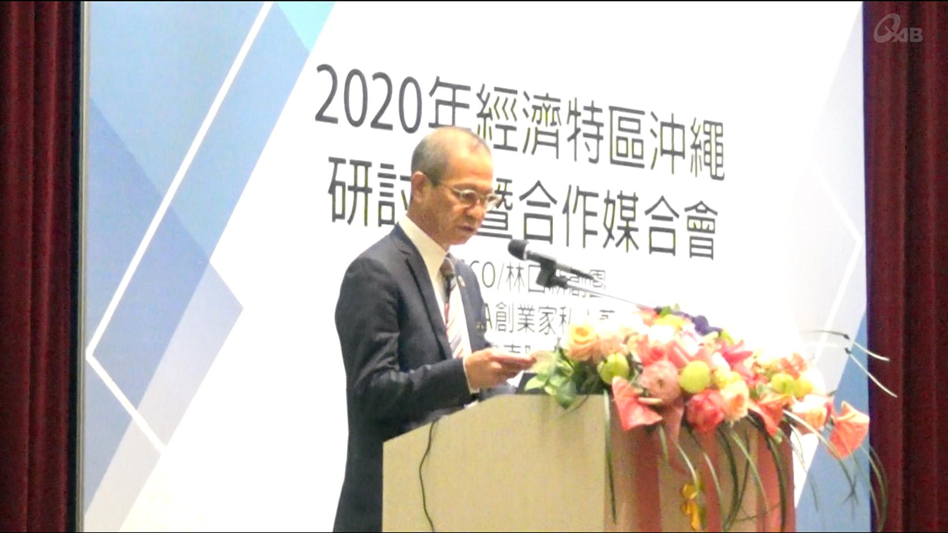 台湾で県主催の経済セミナー&商談会