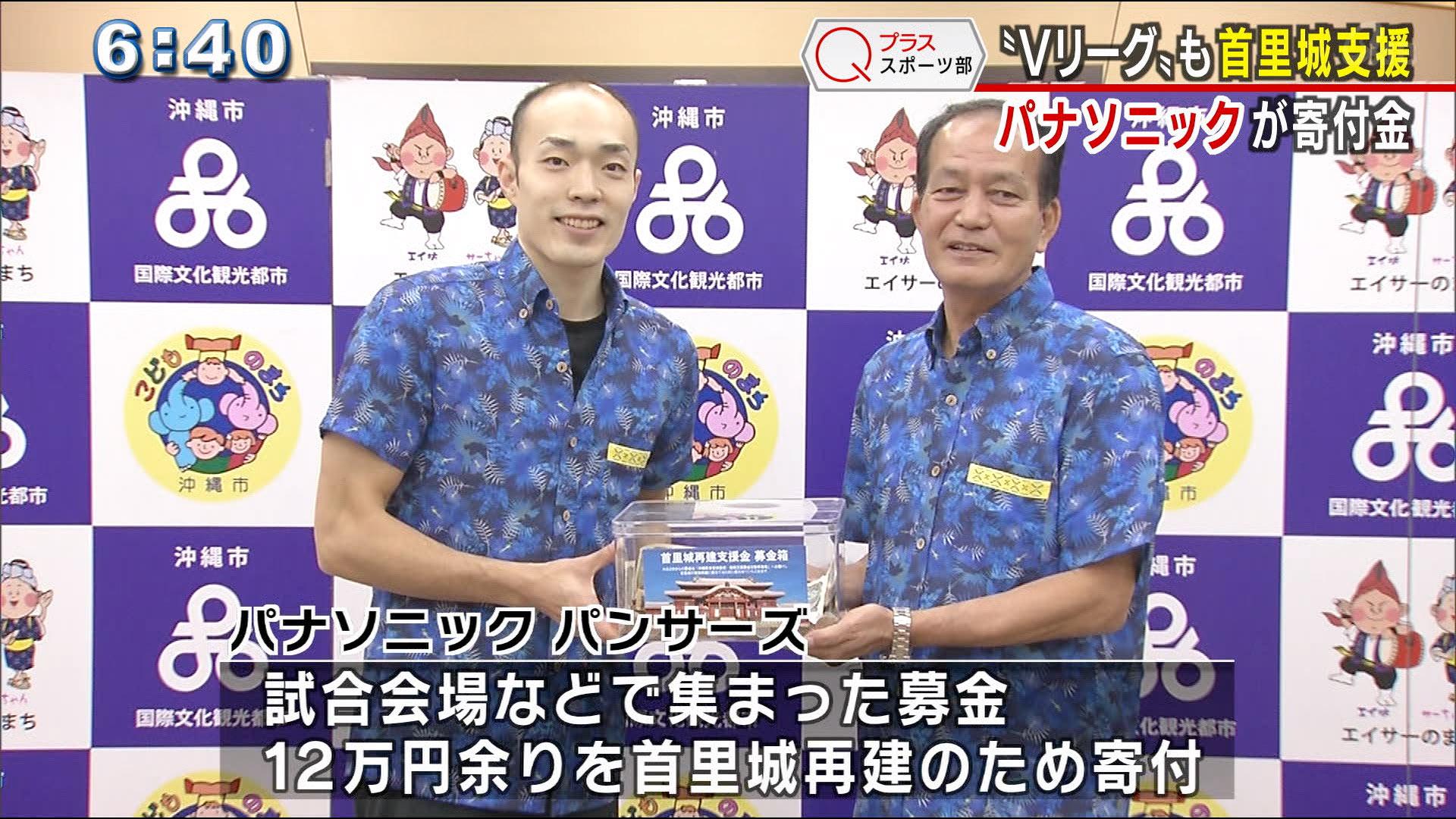 首里城再建に向け試合会場などチームで集めた募金12万円あまりを市に贈呈