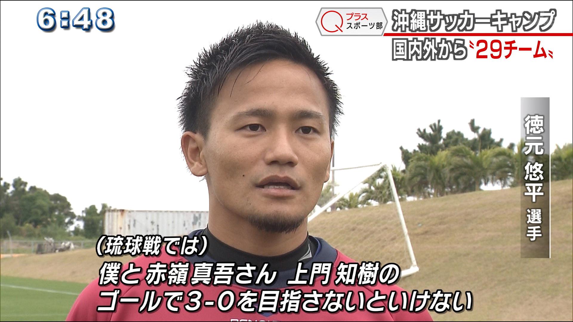 沖縄サッカーキャンプ 国内外から29チーム