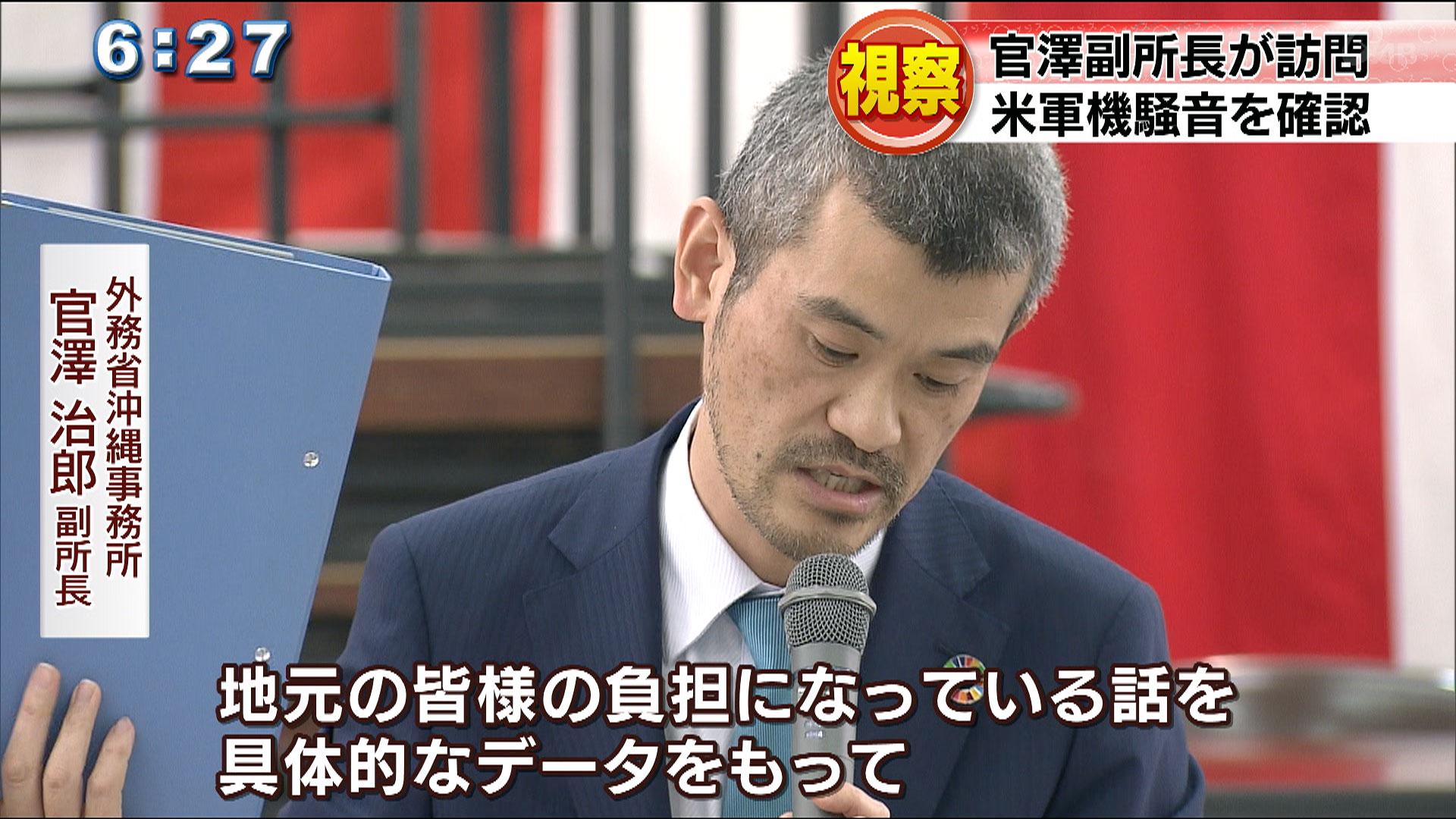 官澤外務省沖縄事務所副所長が名護市久辺地域視察