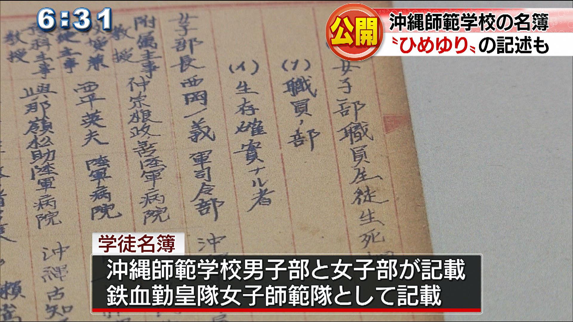 鉄血勤皇隊女子部「ひめゆり」名簿公開