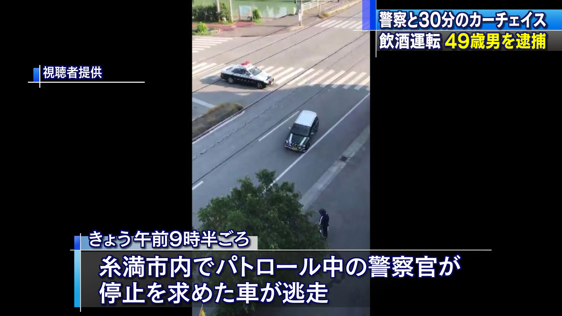 飲酒暴走の運転手 警察が追跡し逮捕