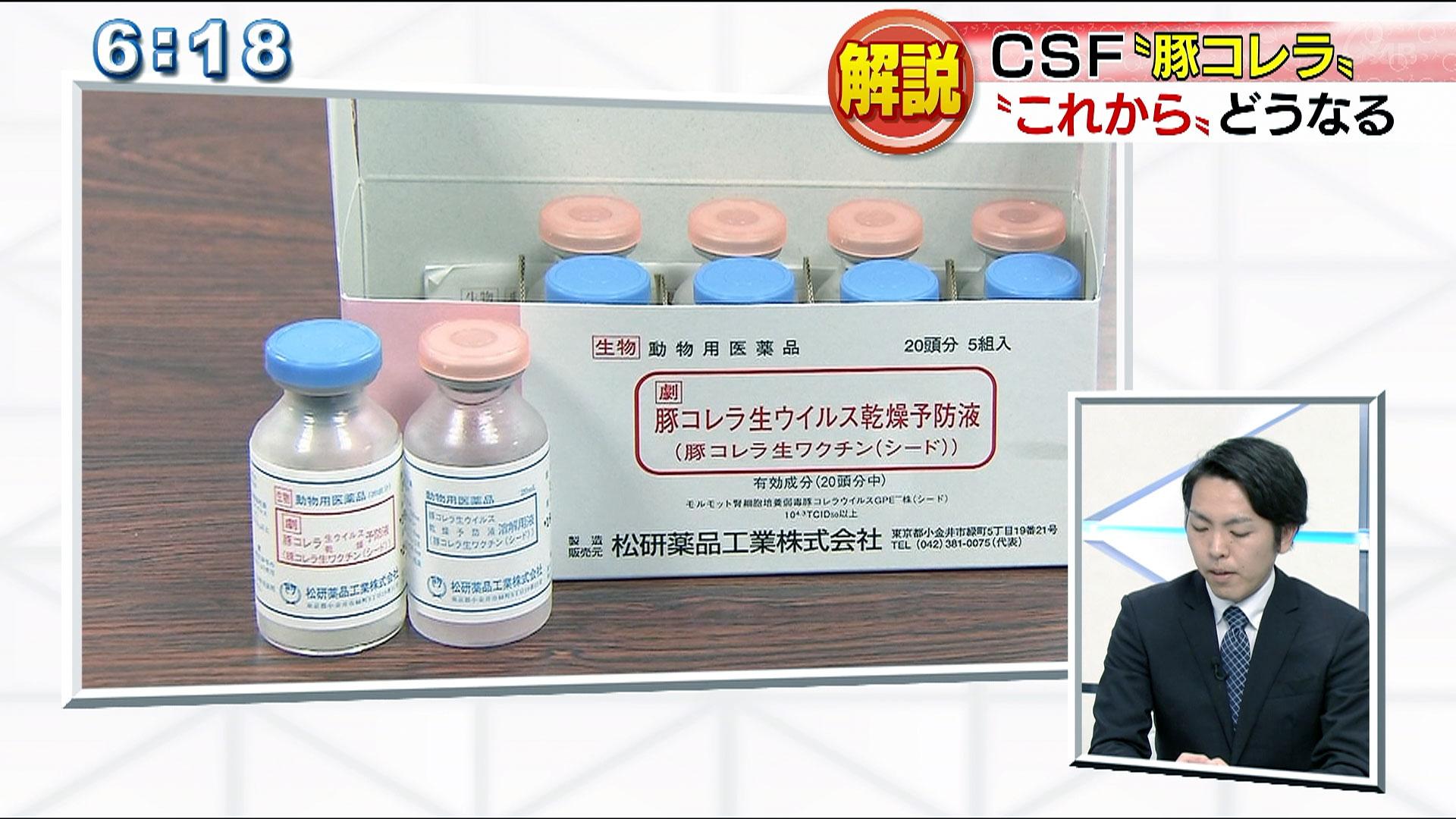 豚コレラ 防疫対策関係者会議