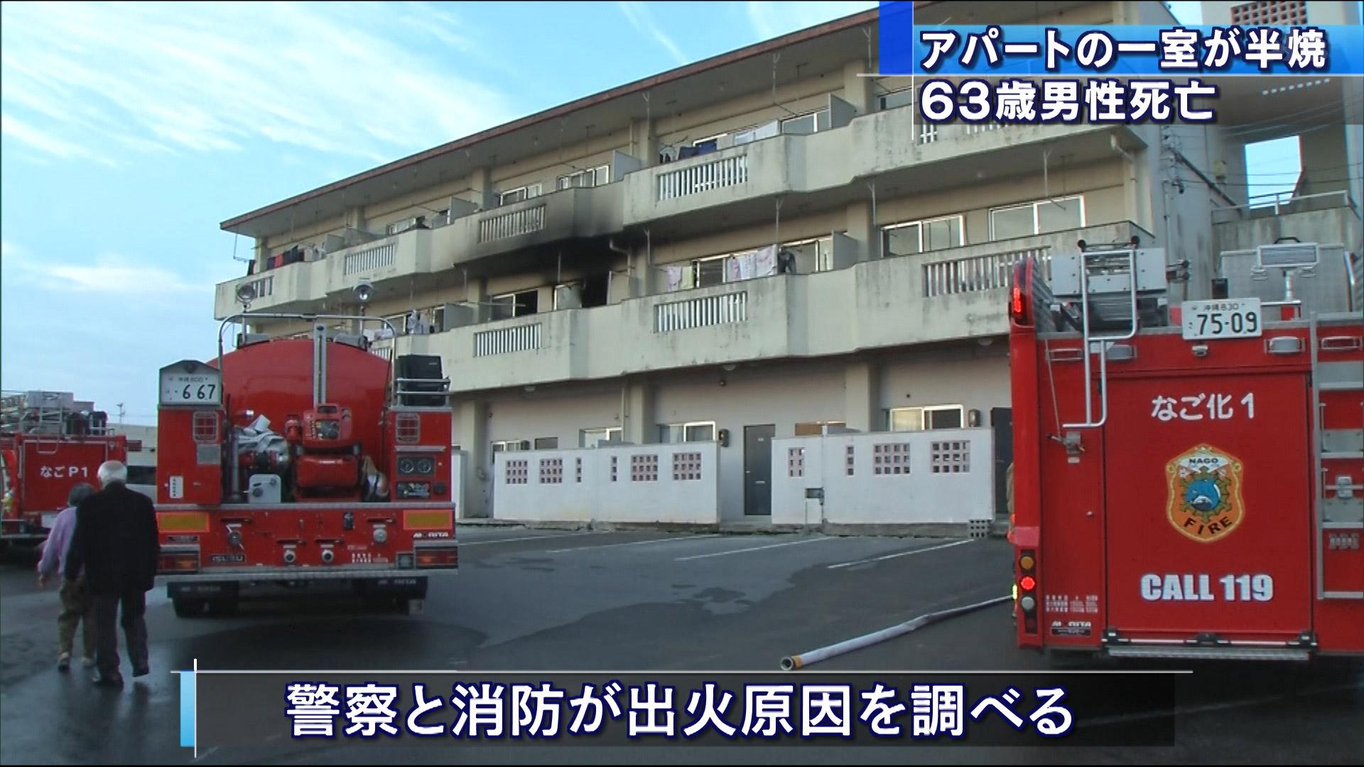 名護のアパートで火災 60代男性死亡