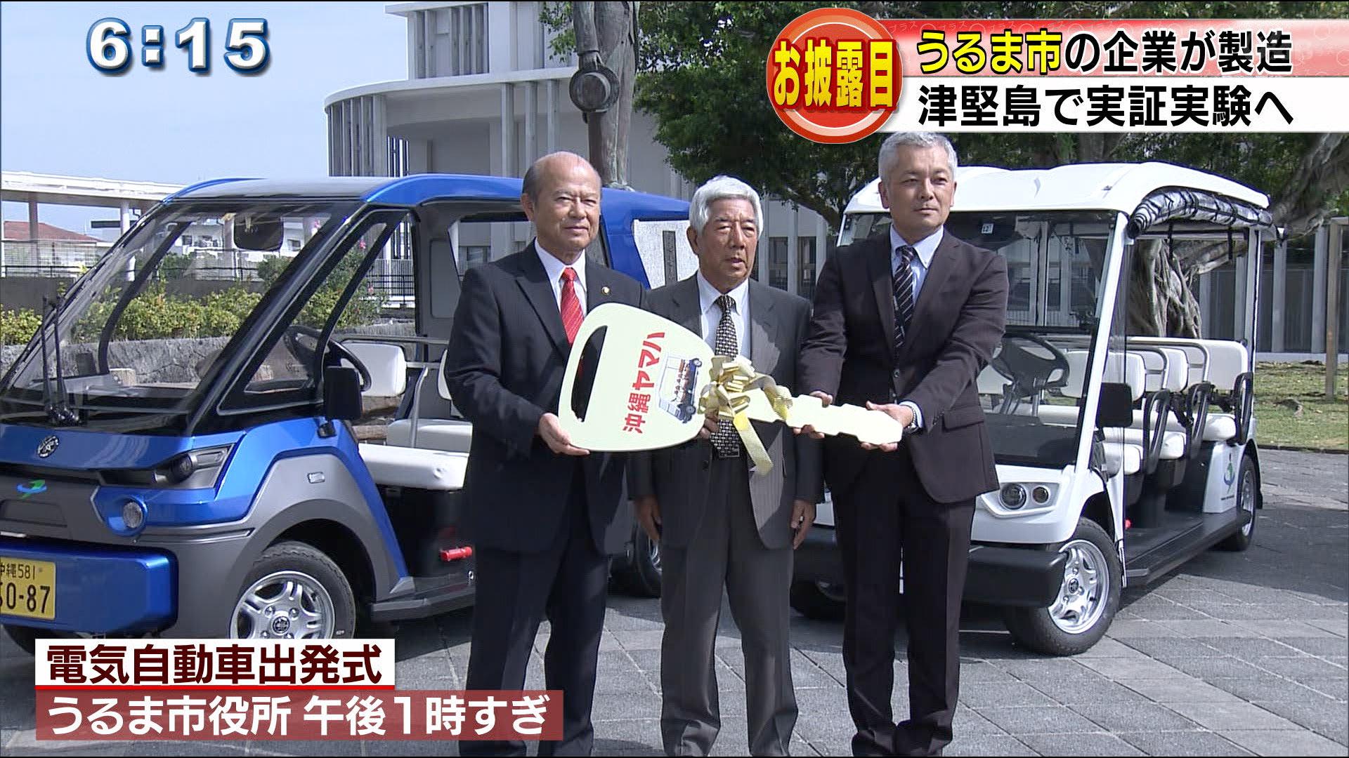 うるま市が電気自動車を開発