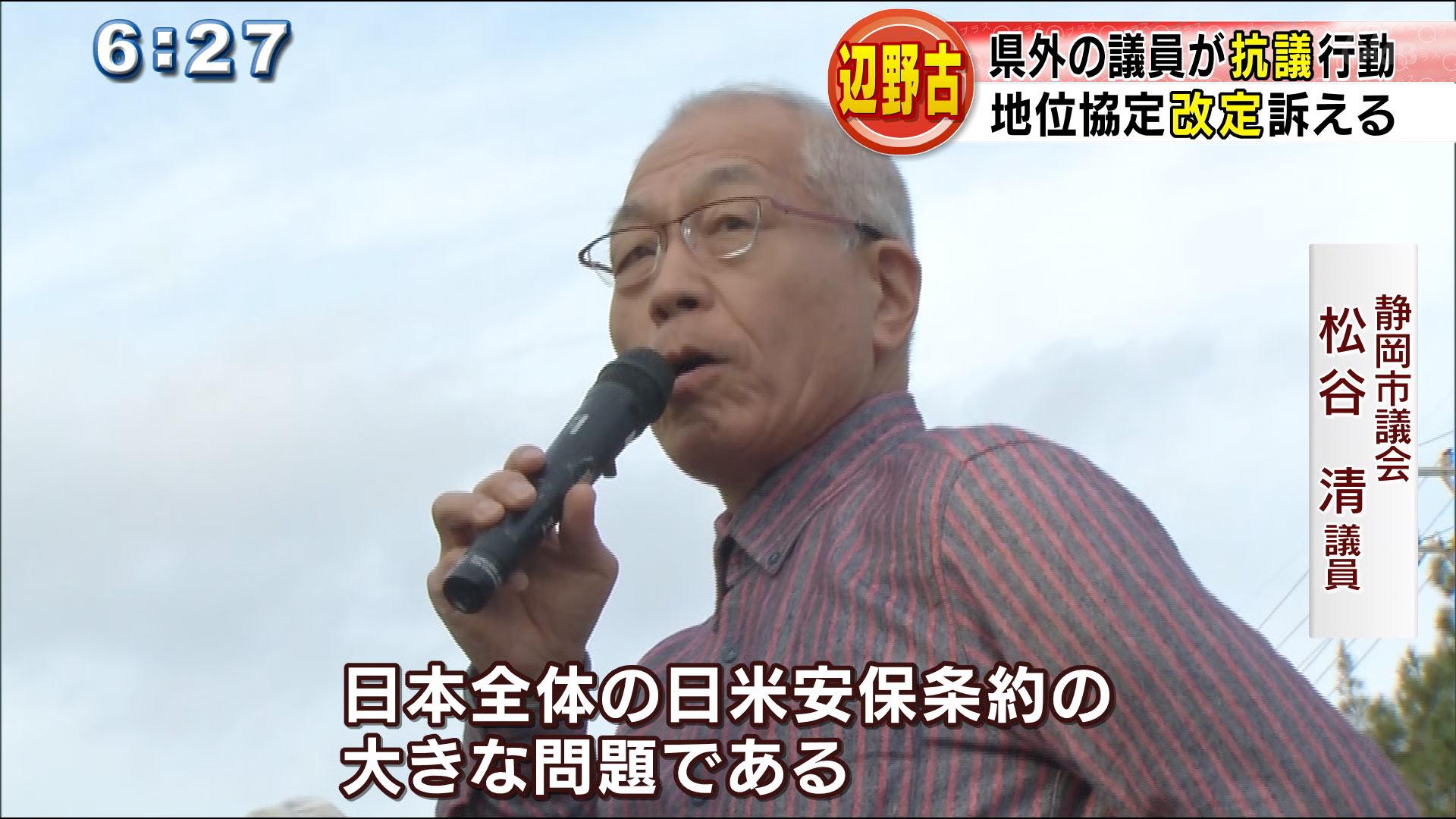 県外の議員が辺野古で抗議行動
