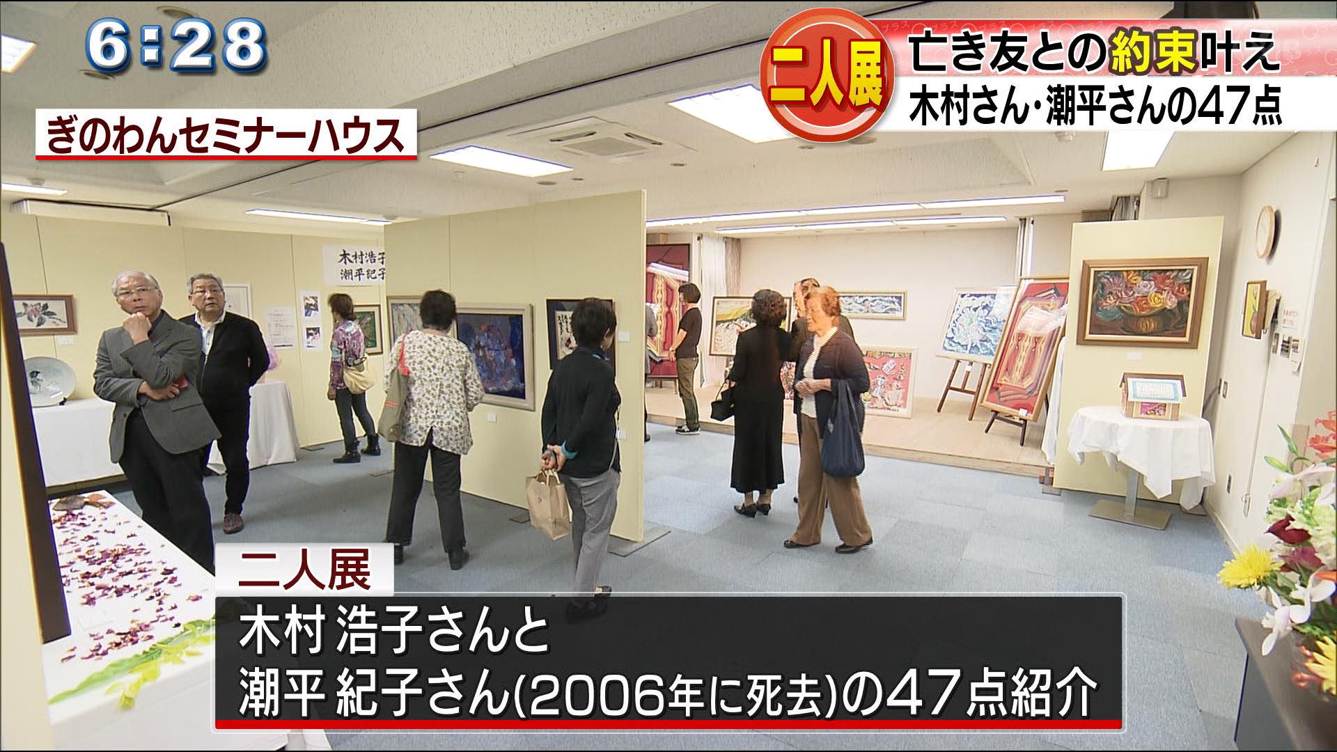 木村浩子さんと潮平紀子さんの二人展開催