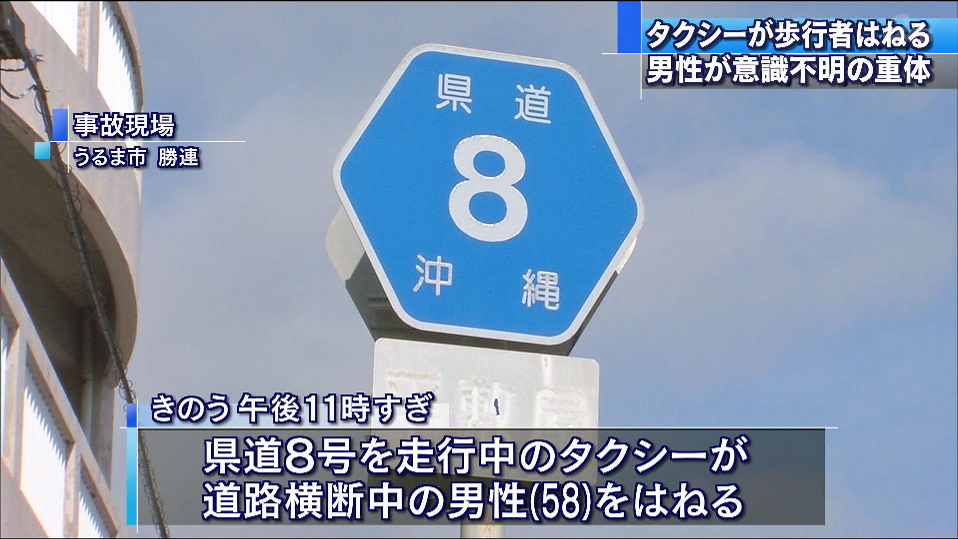 うるま市でタクシーが歩行者をはねる事故発生