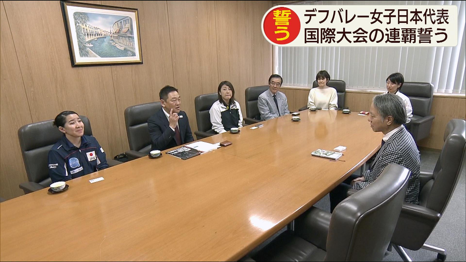 日本代表女子デフバレー表敬訪問