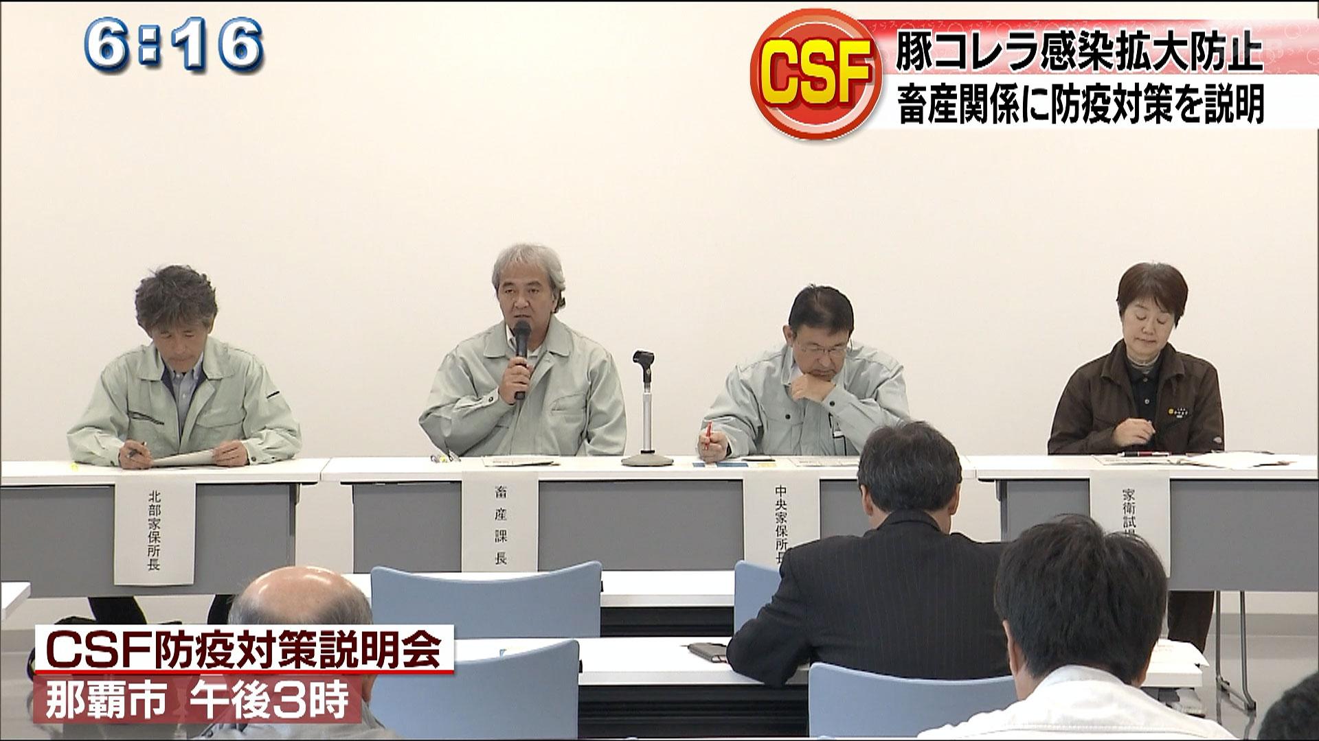 CSF防疫対策説明会