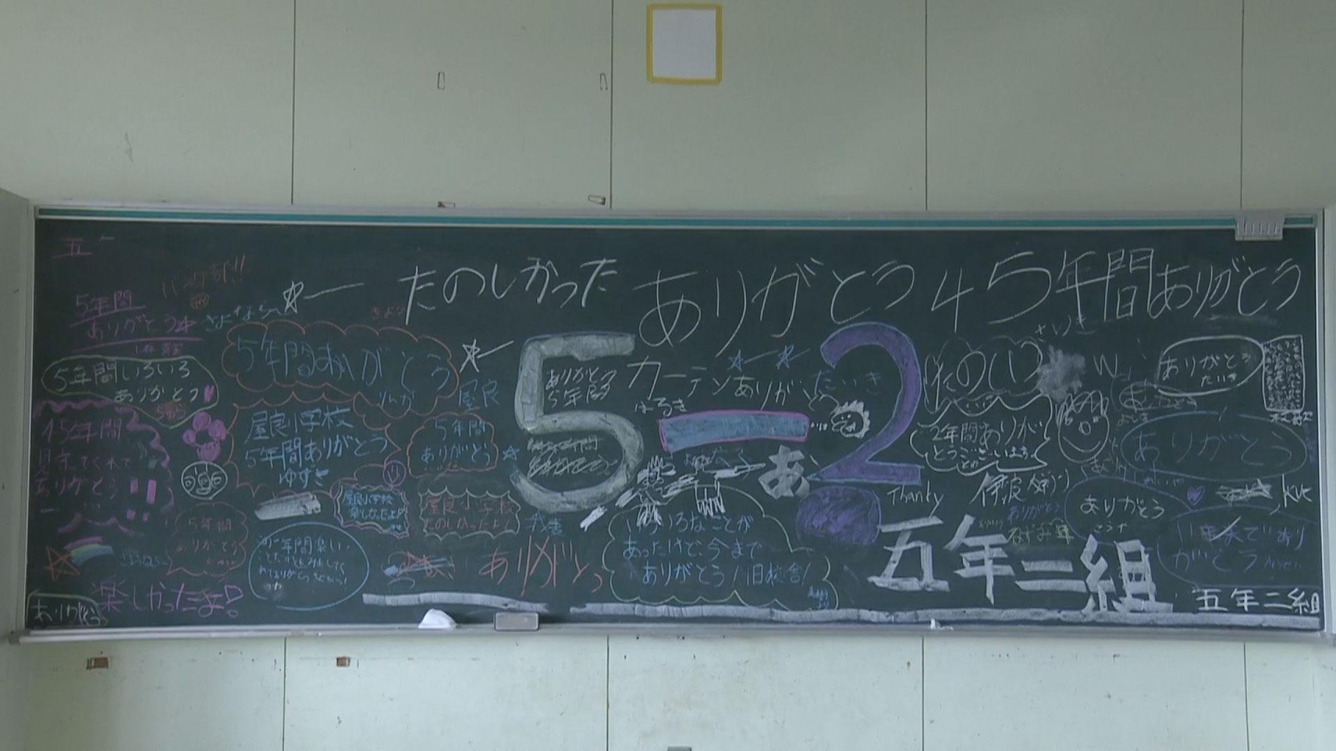旧校舎とお別れ タイムカプセルも 屋良小学校