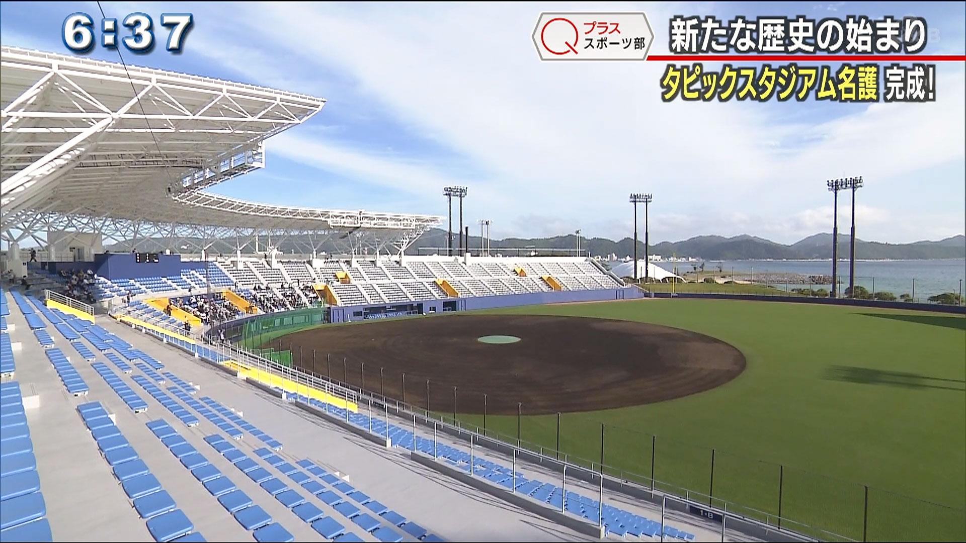 新名護球場完成 プロ野球キャンプ始まりの地