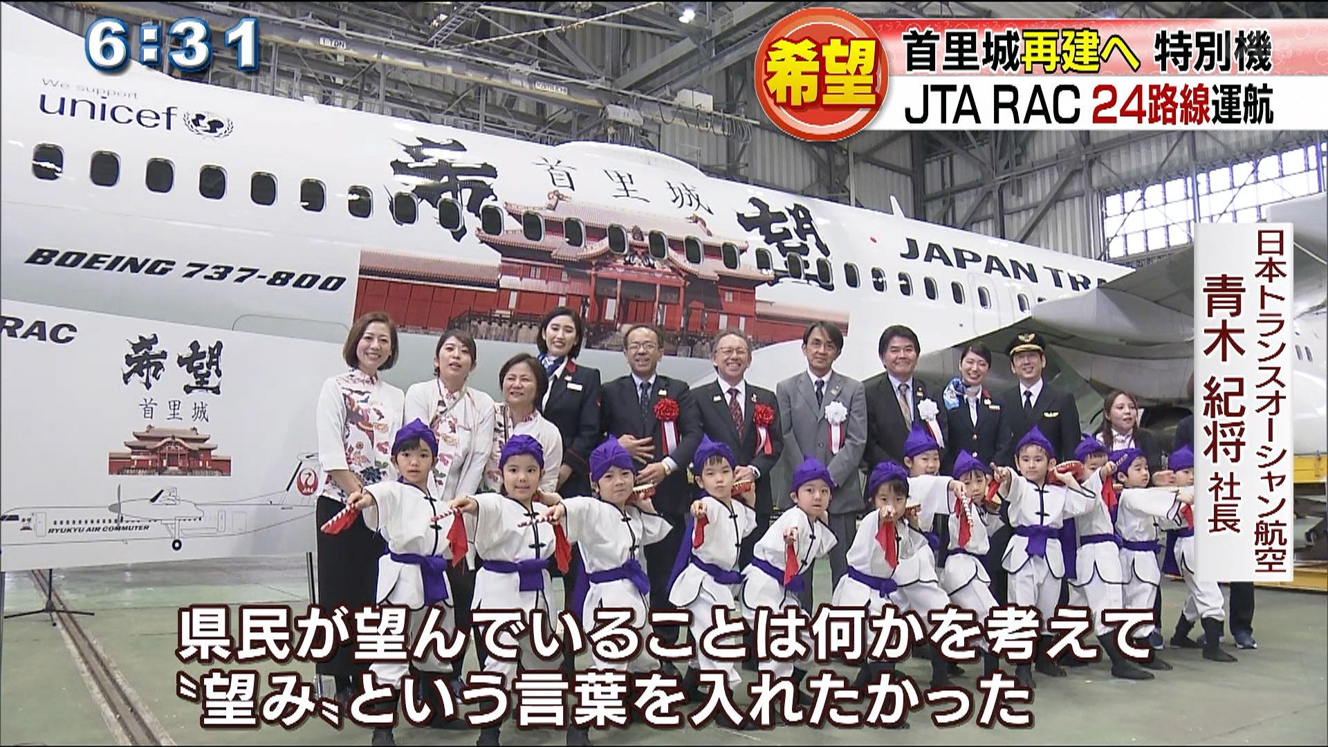 首里城JTA特別機 運航始まる