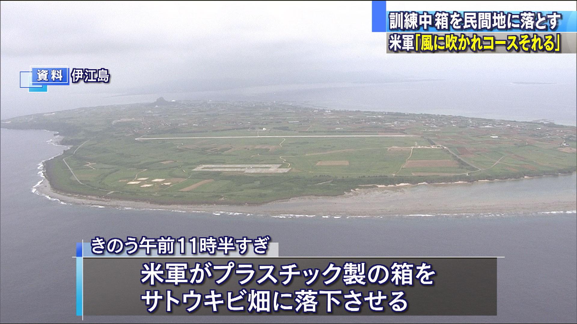 伊江島でパラ訓の米軍が民間地に箱を落とす